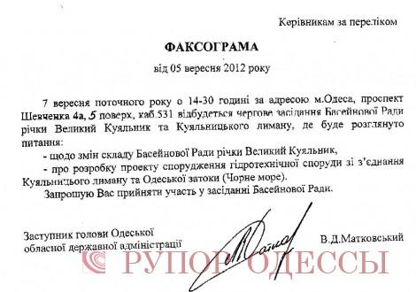 Приглашение принять участие в заседание Бассейнового Совета Сергей Гуцалюк не получил