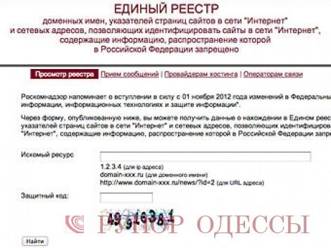 Сегодня в России вступает в силу закон о внесудебном закрытии сайтов с детс