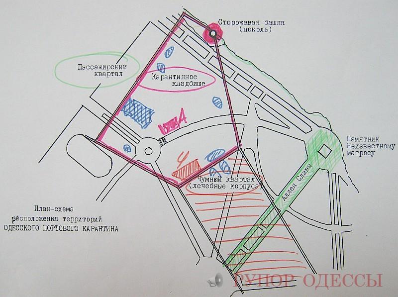 План-схема Одесского портового карантина, предоставленная Геннадием Калугиным.