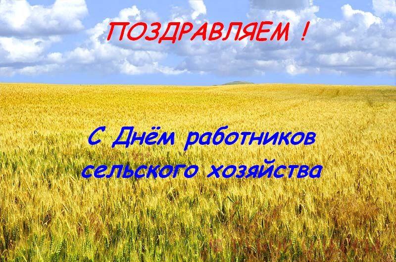 Поздравление агроному с профессиональным праздником 33