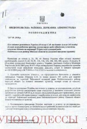 2014 год публичное акционерное общество винодельческое хозяйство князя трубецкого (херсонская область)
