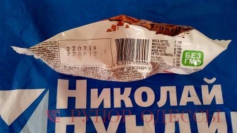 Николай Пундик подкупает избирателей просроченными конфетами