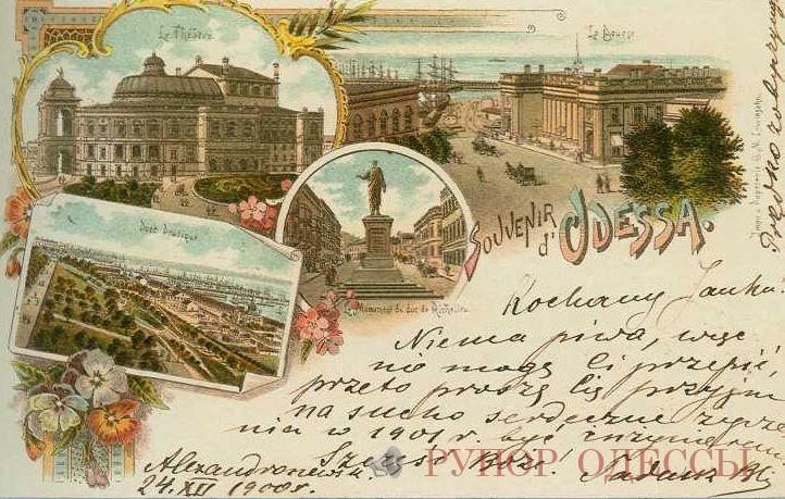 Музыкальные открытки, открытки города одесса