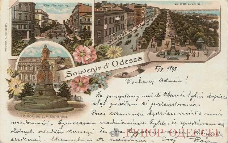 Письма вам, старая одесса открытка